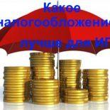 Какая система налогообложения выгоднее для индивидульного предпринимателя