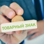 Регистрация исключительного права на товарный знак на ИП и ООО в России
