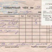 Выдается ли товарный чек при оказании услуг?