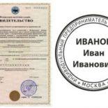 Процедура регистрации ИП по доверенности