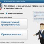 Регистрация ИП в налоговой инспекции